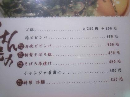 ご飯メニュー001