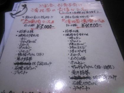 清花堂 満喫コースメニュー001