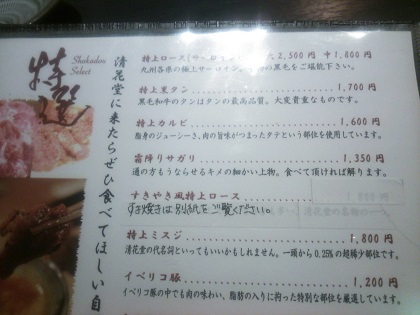 肉メニュー001