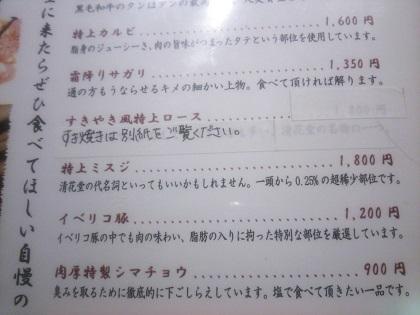 肉メニュー002