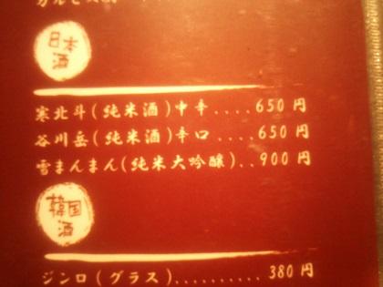 日本酒メニュー001