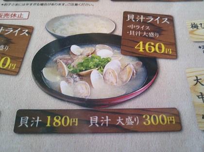 資さん 貝汁メニュー(価格)