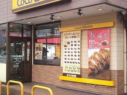 CoCo壱番屋 下曽根バイパス店