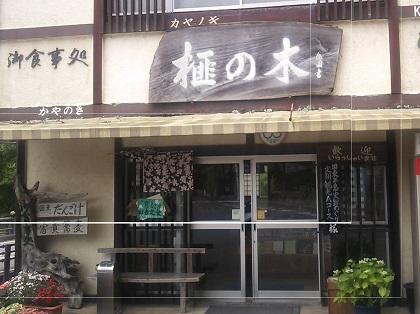 榧の木 店001