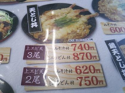 資さん 天とじ丼メニュー001