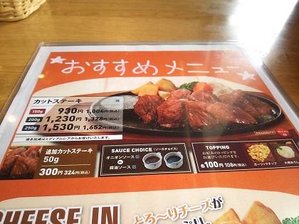 ステーキのどん カットステーキ メニュー001