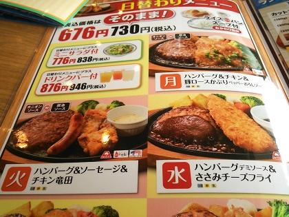 ステーキのどん 日替わり月~水曜日001