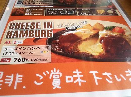 ステーキのどん チーズインハンバーグ メニュー001