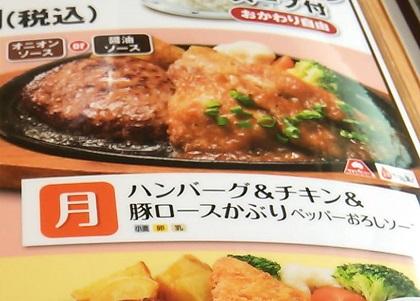 ステーキのどん 日替わり月曜日001