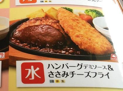 ステーキのどん 日替わり水曜日001