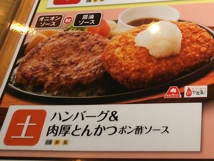 ステーキのどん 日替わり土曜日001