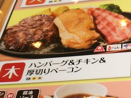 ステーキのどん 日替わり木曜日001