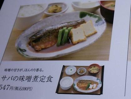 やよい軒小倉南インター店 サバの味噌に定食001