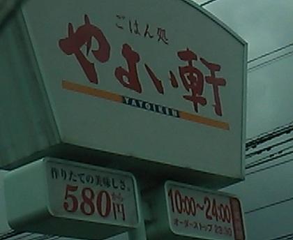 やよい軒小倉南インター店 看板001