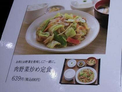 やよい軒小倉南インター店 肉野菜炒め定食001