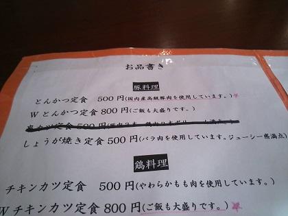 未来亭 メニュー001