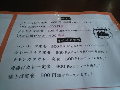 未来亭 メニュー002