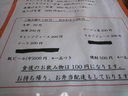 未来亭 メニュー004