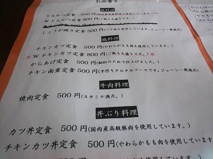 未来亭 メニュー003