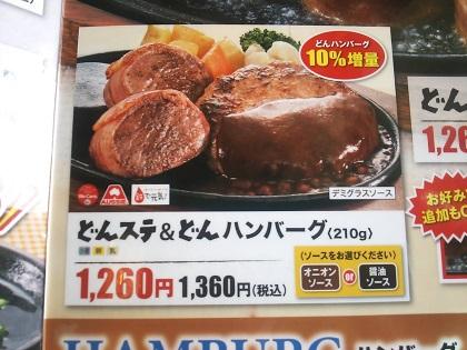 ステーキのどん どんステ&どんハンバーグメニュー