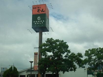 ステーキのどん 下曽根店001