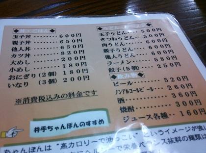井手ちゃんぽん ラーメン他メニュー002