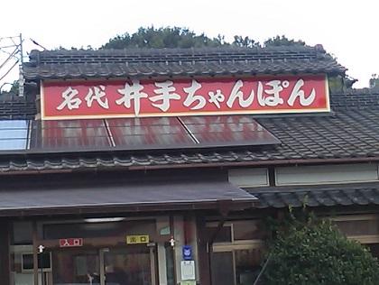 井手ちゃんぽん 店・看板001