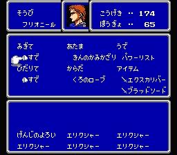 Final Fantasy II0044