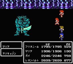 Final Fantasy II0008
