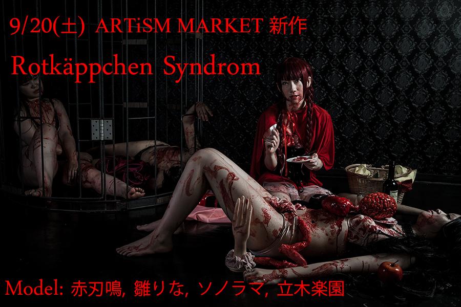 Rotkäppchen Syndrom_sample_