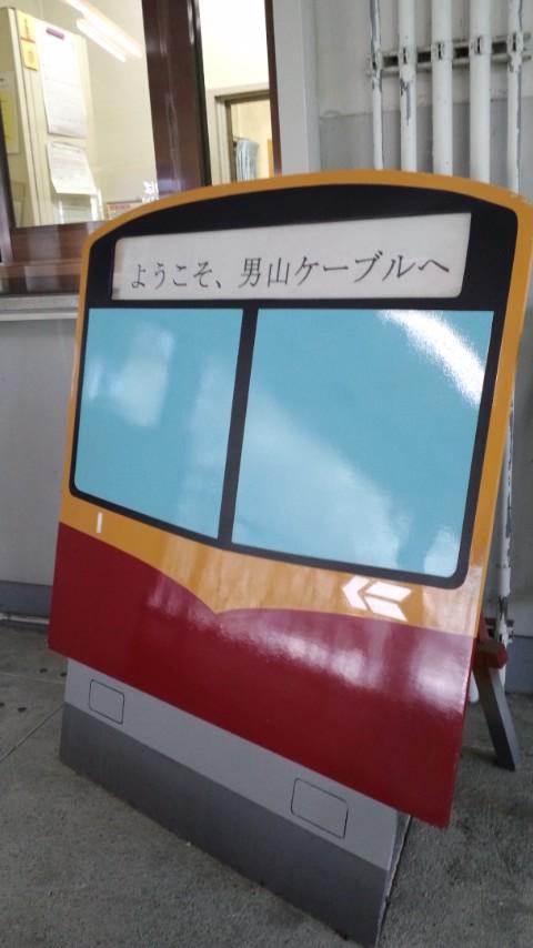 男山ケーブルカー