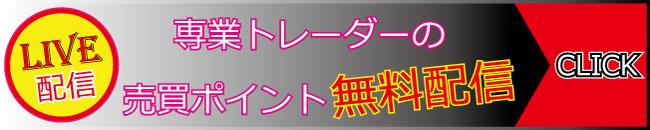 haishin-rogo.jpg