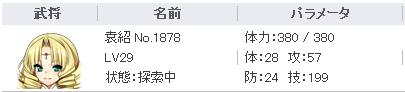 探索武将20140707