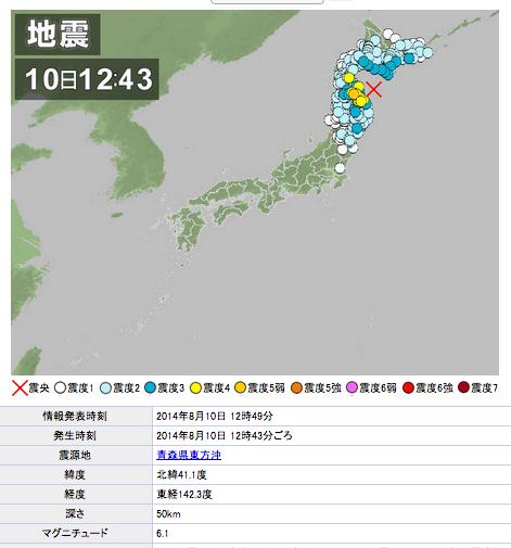 青森で地震