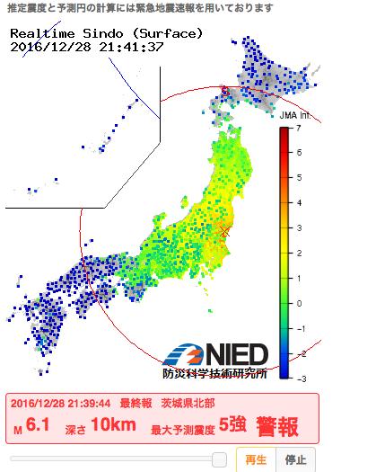 地震20161228