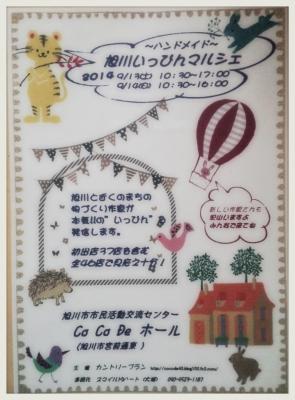 LINEcamera_share_2014-09-04-13-19-10.jpg
