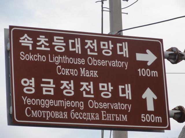 2012年9月7日 束草 ロシア語の標識