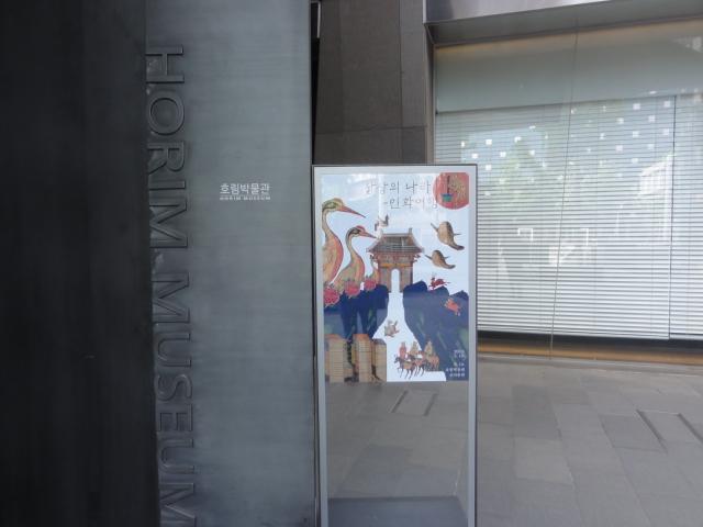 2013年5月20日 湖林博物館 入口