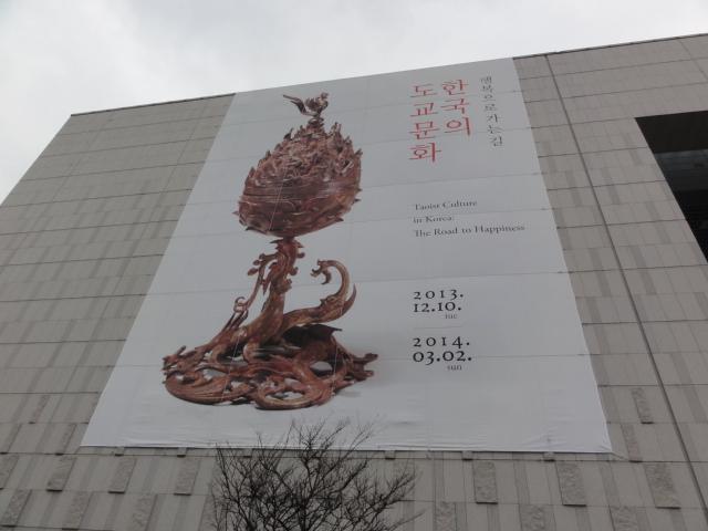 2014年1月24日 国立中央博物館 香炉の宣伝