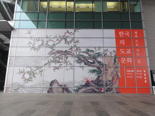 2014年1月24日 国立中央博物館 道教展の宣伝