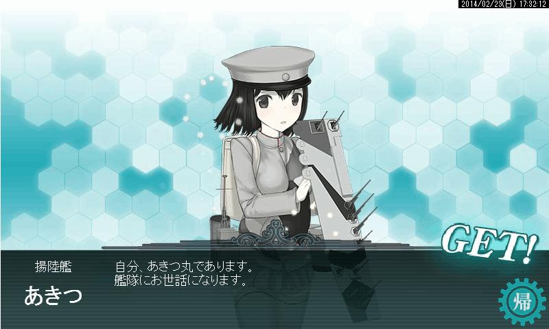 艦これ0071
