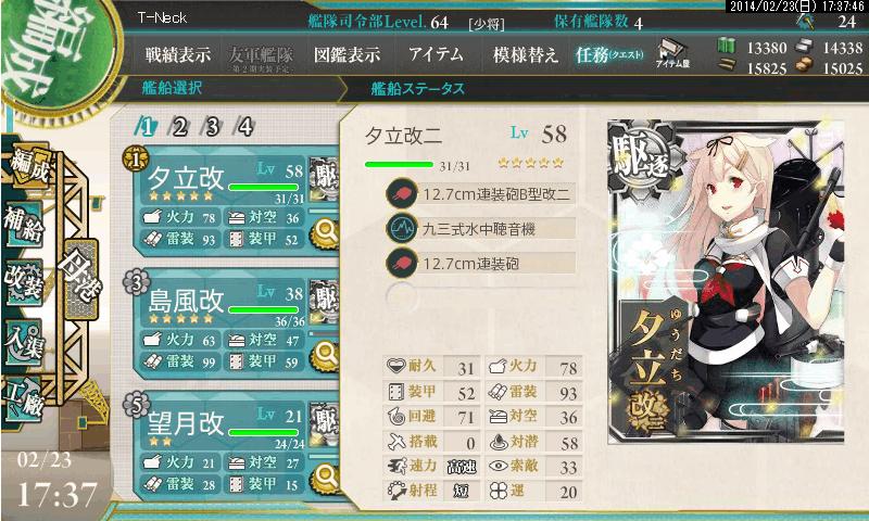 艦これ0073