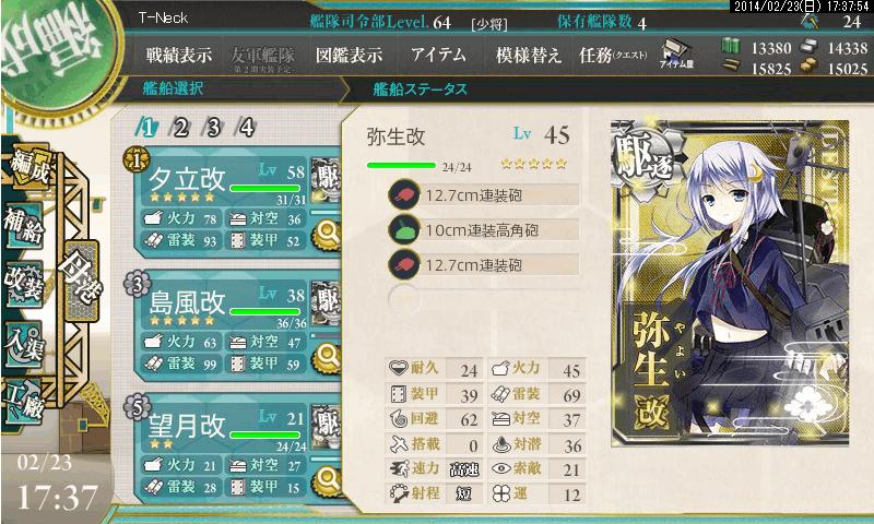 艦これ0074