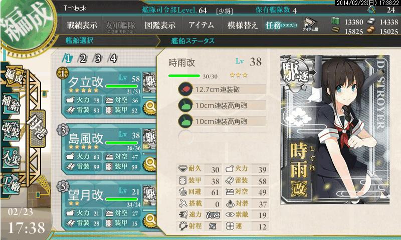 艦これ0078