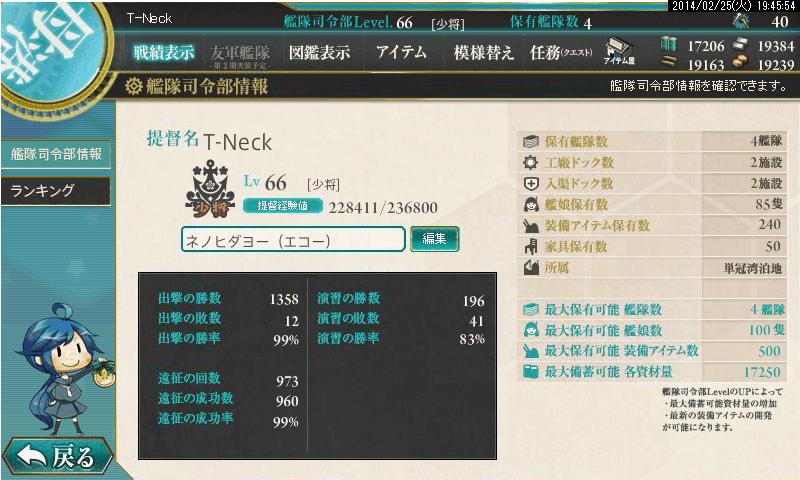 艦これ0079