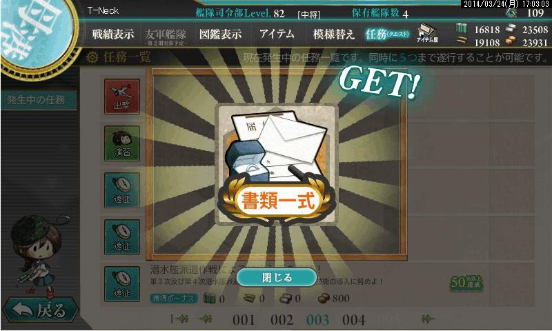 艦これ0096