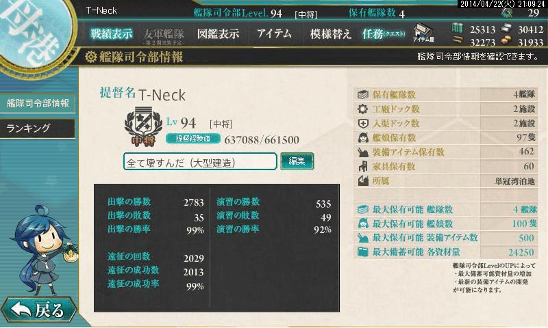 艦これ0100
