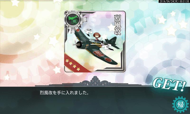 艦これ0101
