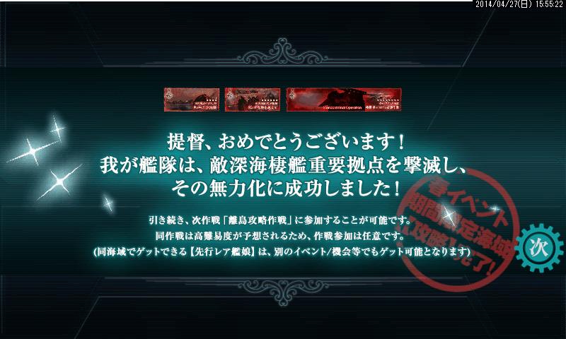 艦これ0103