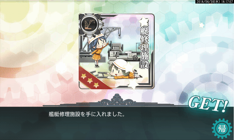 艦これ0108